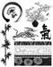 Oriental Clear stempelset   per vel