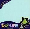 Origamipapier blauw/groen (Petrol)   per zakje